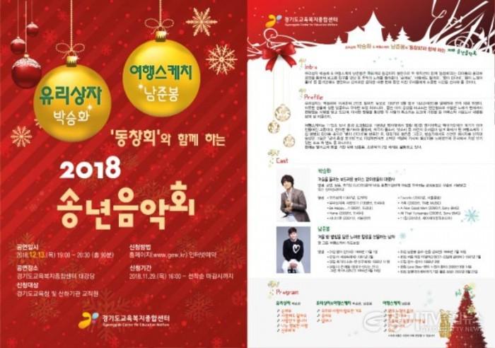 1211 2018송년음악회(경기도교육복지종합센터 리플릿).jpg