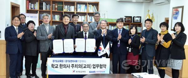 [크기변환]1210 경기도교육청-경기도한의사회, 학생 건강관리 지원 업무협약(사진 3).JPG