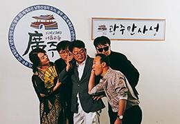 광주만사성!, 광주에선 만사가 술술.jpg