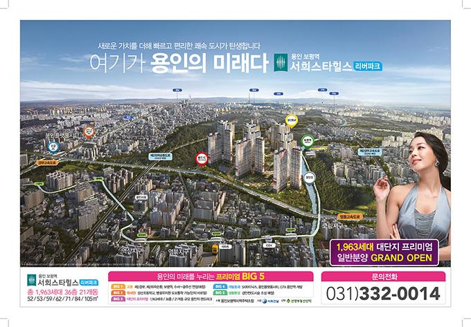 지역신문 분양광고-01.jpg