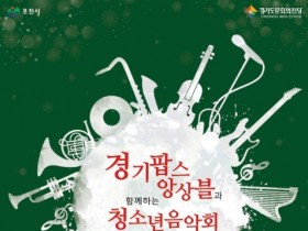 경기도의회 포천상담소, 경기팝스 앙상블과 함께하는 청소년음악회 활성화 논의