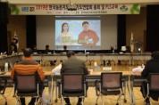 도내 농업인 학습단체 회장단 PLS 집중교육