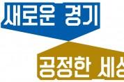 """""""새로운 경기, 공정한 세상"""" 경기도 민선7기 핵심가치 담은 도정슬로건 발표"""