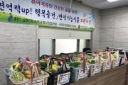 [용인시]  상현2동, 취약계층을 위한'면역력up!'식품 지원  -경기티비종합뉴스-