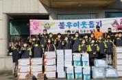 [남양주]   진접의용소방대, 불우이웃에 나눔으로 훈훈함 전해   -경기티비종합뉴스-