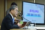 경기도교육청 이재정 교육감 2월 정례기자회견 개최