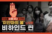 [경기도의회]  12일 '미얀마의 봄' 행사 비하인드 영상 공개   -경기티비종합뉴스-