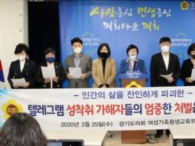 경기도의회, 여성가족위,성명서발표