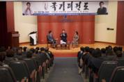 국회의원 이동섭의원,'국기태권도'출판기념회 개최