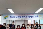 여주시, 다양한 우리 쌀 활용교육 성료  -경기티비종합뉴스-