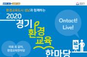 """[경기도]  """"따로 또 같이!"""" 비대면 '2020 경기환경교육 한마당' 31일 열려   -경기티비종합뉴스-"""