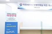 [양평군] 이천세무서 양평민원실, 21일부터 양평군청에서 업무 개시   -경기티비종합뉴스-