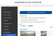 경기도교육청, '경기교육통통'홈페이지 개통