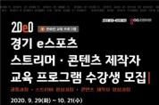 [경기도]  이(e)스포츠 스트리머·콘텐츠제작자 교육 과정 수강생 모집   -경기티비종합뉴스-