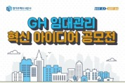 [경기주택도시공사]  GH, 임대주택 서비스 혁신 아이디어 공모 실시   -경기티비종합뉴스-