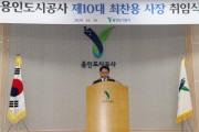 [용인도시공사]  제10대 최찬용 신임사장 취임  -경기티비종합뉴스-