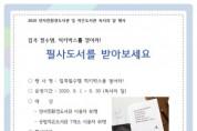 양평군, 2020 독서의 달 행사진행   -경기티비종합뉴스-