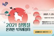 [남양주시]  2021년 설 명절 온라인 직거래장터 운영   -경기티비종합뉴스-