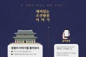 [남양주시] '재미있는 조선왕릉'앱 다운받고 문화혜택 누리자~    -경기티비종합뉴스-
