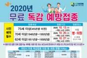 [이천시] 어르신 독감 무료 접종 연령별 시작일이 달라요!   -경기티비종합뉴스-