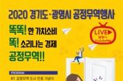 """경기도, '공정무역의 날' 행사 개최 """"똑!똑!똑! 공정무역이 왔습니다 """"   -경기티비종합뉴스-"""