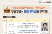 [경기도교육청]  경기평생교육학습관, 학부모교육원 시즌2 운영 시작  -경기티비종합뉴스-