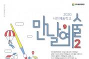 """[여주세종문화재단] , 2020 시민예술학교-'만날, 예술2'진행""""랜선으로 만나는 여주예술인""""  -경기티비종합뉴스-"""