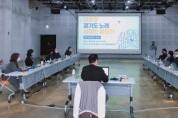 [경기도]  새로운 경기도 노래 작곡 공모에 1,084건 접수…도민심사위원단 모집   -경기티비종합뉴스-