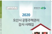 오산시, 「2020 오산시 공동주택관리 감사 사례집」 배부  -경기티비종합뉴스-