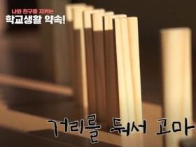 경기도교육청 코로나19 예방 위한 맞춤형 영상자료 제작‧배포