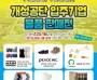 경기도의회에서 개성공단 물품 전시/판매 및 사진전 열린다.