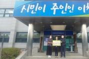 [이천시]  한국도로공사 이천지사, 추석 한가위 「사랑·나눔」온누리 상품권 100만원 기탁  -경기티비종합뉴스-
