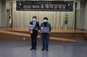 [경기도의회]  제9회 엄교섭의원 홍재의정대상 수상  -경기티비종합뉴스-