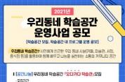 [여주시]  우리동네 학습공간 「오다가다학습관」 운영 공모   -경기티비종합뉴스-