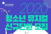 (재)오산문화재단, 청소년 뮤지컬 신규단원 모집