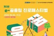 [경기도] , 학교 밖 청소년을 위한 비대면 'e-꿈울림 진로페스티벌' 개최  -경기티비종합뉴스-
