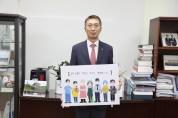 [화성도시공사]  유효열사장, '고맙습니다 필수노동자' 캠페인 동참  -경기티비종합뉴스-