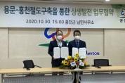 양평군, 홍천군과 용문~홍천 간 철도 건설을 위해 손잡다   -경기티비종합뉴스-