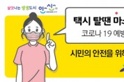 [안산시]  오늘부터 택시 '앞좌석 비우기' 캠페인 실시   -경기티비종합뉴스-