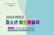 2020년 제28회 연천군청소년종합예술제 개최   -경기티비종합뉴스-