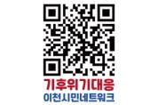 이천시  『기후위기대응 이천시민네트워크』 발족   -경기티비종합뉴스-