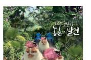 평택시문화재단, 평택 풍경을 담은 '포스트 코로나 – 농촌의 발견' 전시 지원  -경기티비종합뉴스-