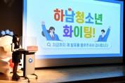 하남시, 2020년 시민·청소년 정책제안 대회 실시  -경기티비종합뉴스-