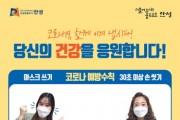 안성시 회계과, 코로나 예방수칙 포스터 제작  -경기티비종합뉴스-