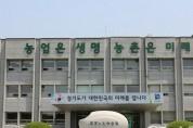 경기도 농기원, 경기곤충페스티벌 서포터즈 모집