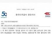 [안성시의회]  황진택의원, 경부고속도로에 가로막힌 공도 주민들의 이동불편 해소  -경기티비종합뉴스-