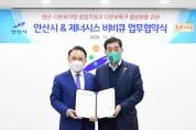 안산시-비비큐, 고용·일자리창출 새로운 모델 만든다…'500억 투자 유치'  -경기티비종합뉴스-