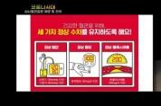 남양주시, 심뇌혈관질환 예방관리주간  -경기티비종합뉴스-