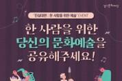[경기문화재단]  '한 사람을 위한 예술을 전달하세요' 진심대면 챌린지 진행  -경기티비종합뉴스-