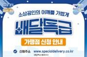 [안산시]  공공배달 앱 '배달특급' 안산시 전격도입  -경기티비종합뉴스-